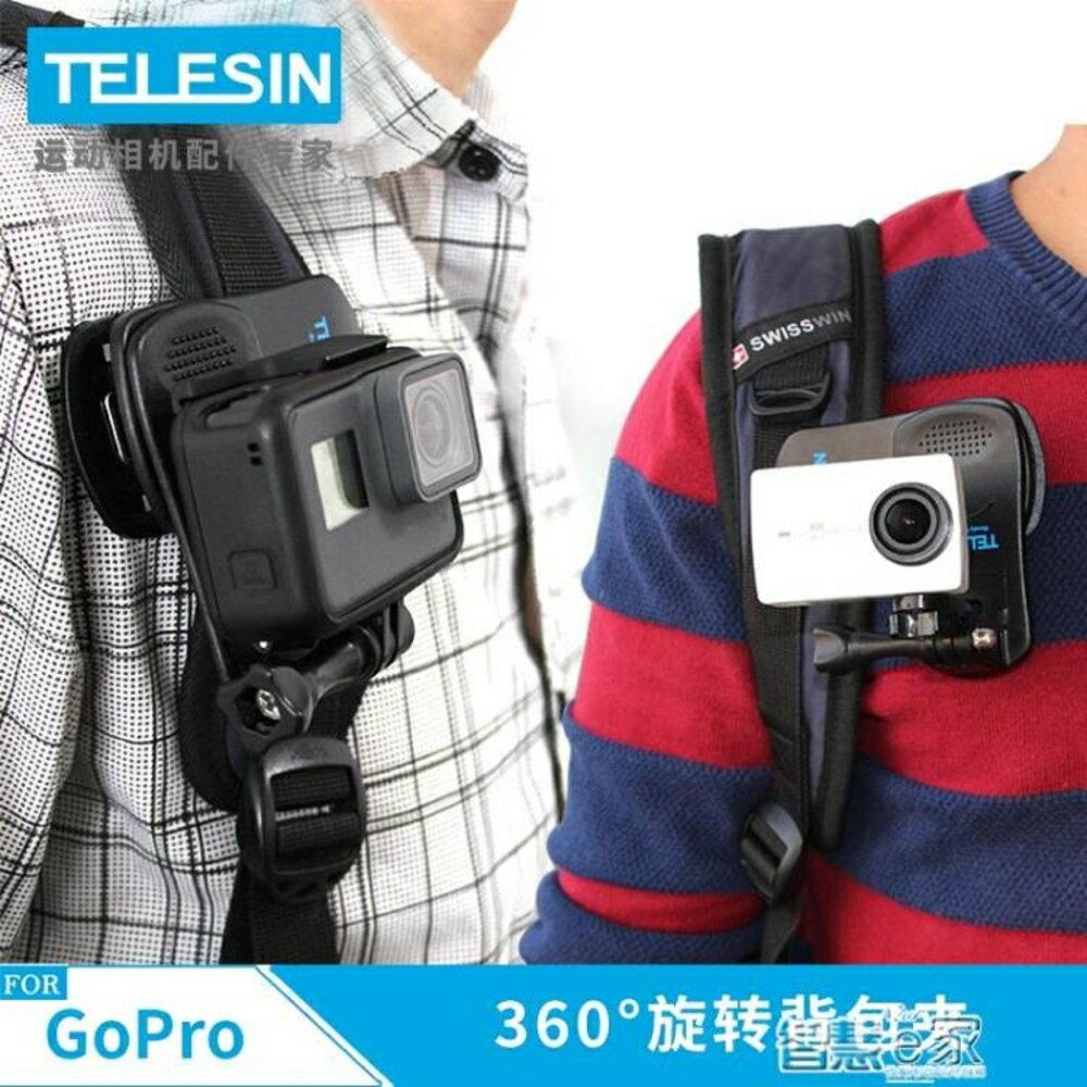 手持穩定器 小蟻4K 運動相機夾子gopro Hero7/6/4/360度固定夾配件JD 全館九折