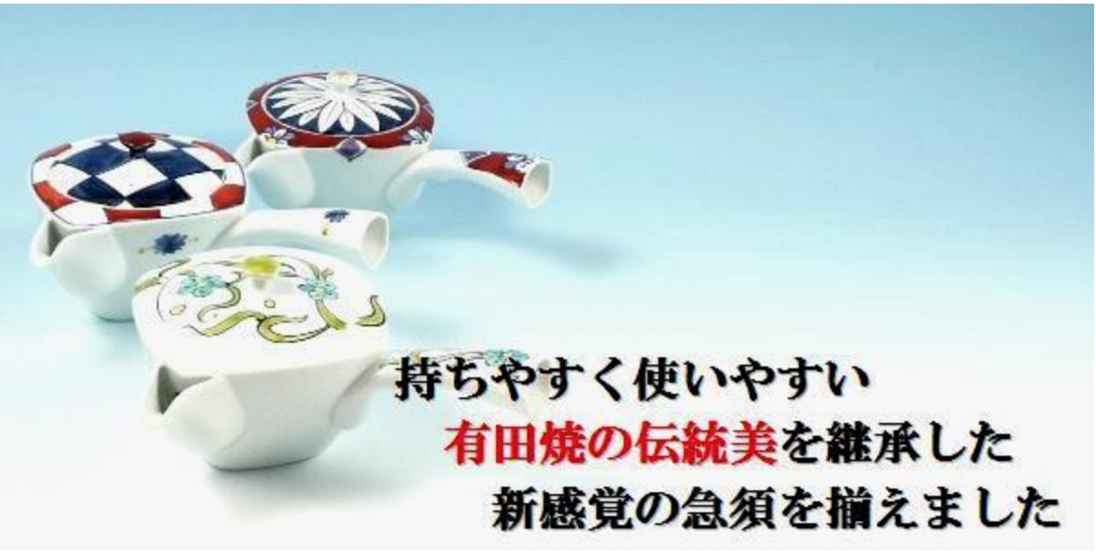 日本有田 有田燒 急須 金彩 組 400年歷史 日本直送 金彩光輝 值得您擁有 7