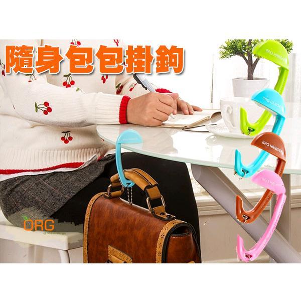 ORG《SD0379》第三代升級版 隨身包包掛鉤 出國/旅遊/旅行 隨身 包包/手提包/後背包/雨傘 掛鉤/挂扣/掛架