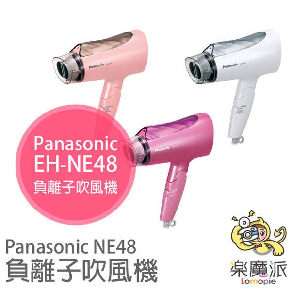 『樂魔派』現貨 Panasonic EH-NE48  國際牌 奈米負離子 吹風機 粉紅 保濕溫冷風速乾 另售EH-NA97