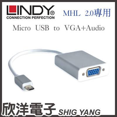 ※ 欣洋電子 ※ LINDY林帝 MHL 2.0專用 - Micro USB to VGA+Audio 訊號轉換器(41574) 總長15cm/15公分