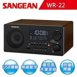 SANGEAN 山進 藍芽接收/USB/SD/收音機 (WR-22)