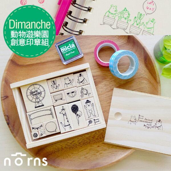NORNSDimanche【動物遊樂園創意印章組】迪夢奇年曆日記本裝飾手作