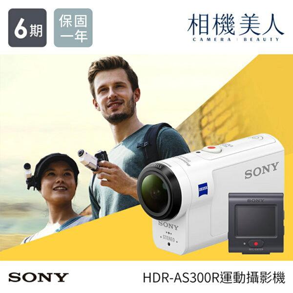SonyAS300RFullHD攝影機公司貨送座充sonyHDR-AS300R