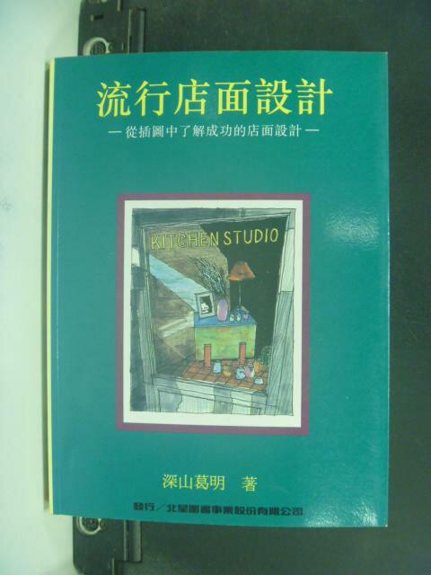 【書寶二手書T2/設計_LBK】流行店面設計_深山葛明/作