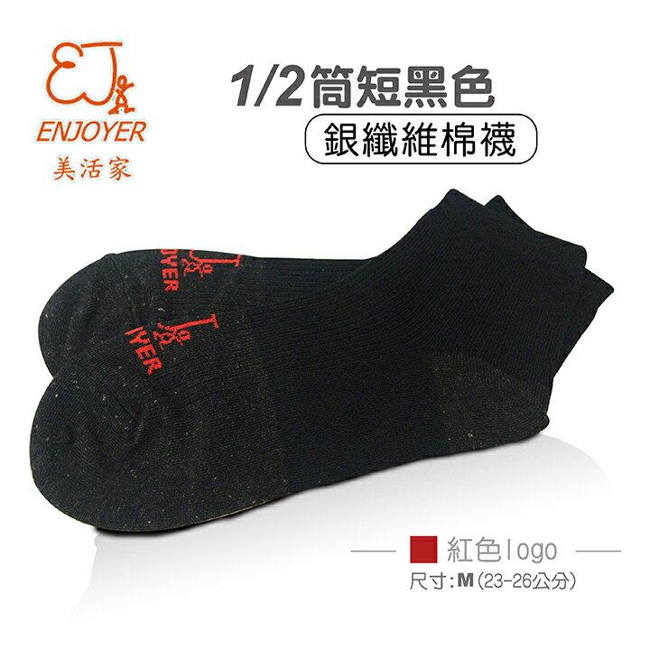 ENJOYER美活家1/2筒黑色銀纖維棉襪(M號) (MIT微笑標章 台灣製 抗菌除臭襪 銀纖維襪 短襪 棉襪 男襪 上班工作襪 機能襪 休閒襪)