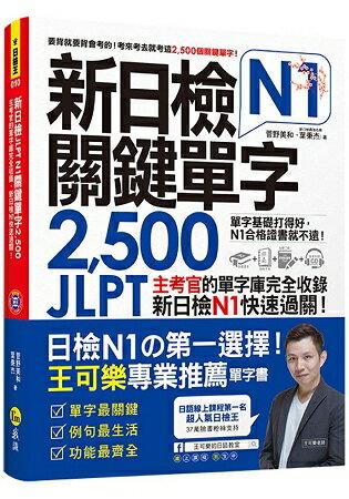新日檢JLPTN1關鍵單字2,500:主考官的單字庫完全收錄,新日檢N1快速過關!(附1主考官一定會考的單字隨身冊+1CD+虛擬點讀筆App)