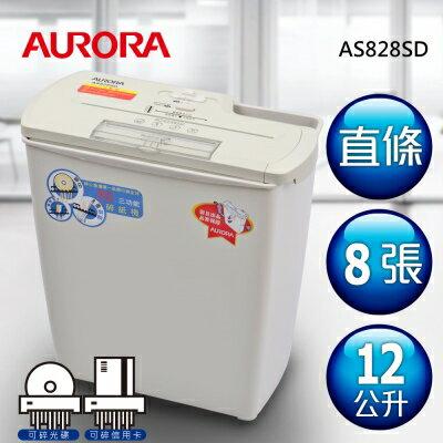 【滿3千,15%點數回饋(1%=1元)】AURORA震旦 8張直條式多功能碎紙機 AS828SD