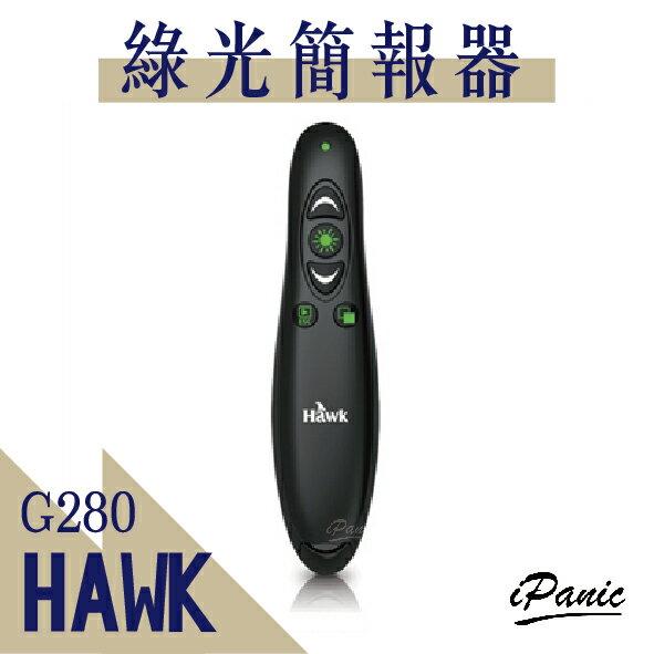 HAWK 綠光無線簡報器 G280 無線簡報器 無線 簡報器 綠光 綠光雷射 簡報 簡報筆