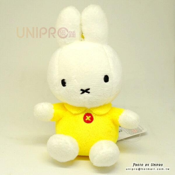 【UNIPRO】米飛兔Miffy黃衣米菲11公分絨毛玩偶娃娃珠鍊吊飾