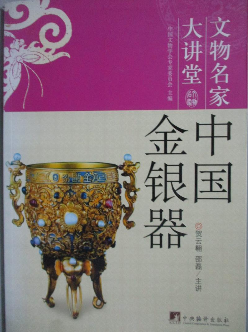 【書寶 書T3/地理_YGY】中國金銀器-文物名家大講堂_賀雲翱 邵磊 主講_