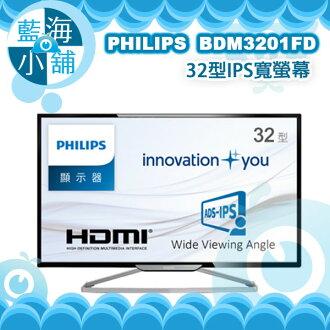 PHILIPS 飛利浦 BDM3201FD 32型IPS寬螢幕 電腦螢幕