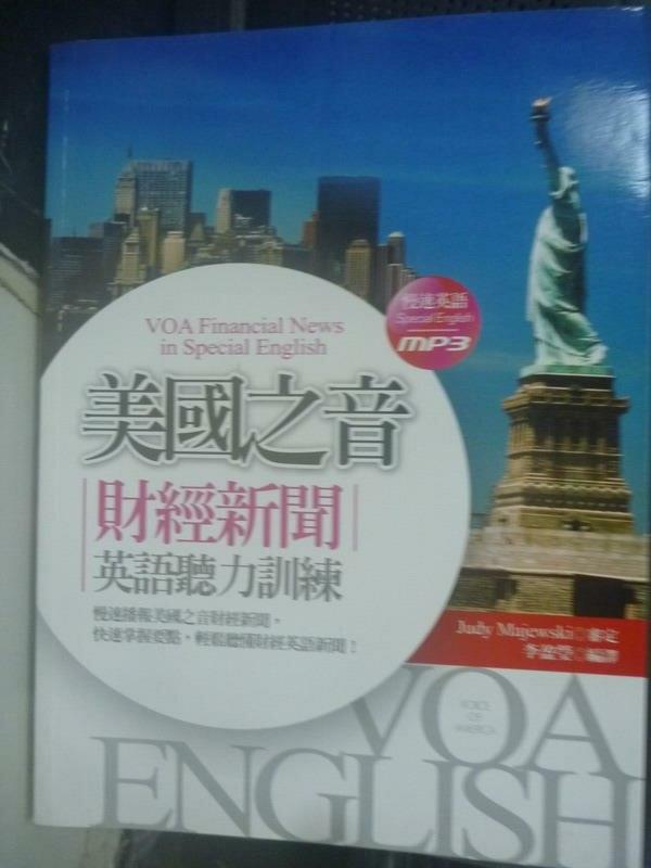 【書寶二手書T5/語言學習_ZCQ】美國之音-財經新聞英語聽力訓練_李盈瑩_無光碟