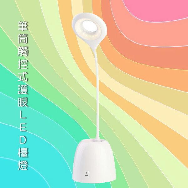 筆筒觸控式護眼LED檯燈 內建鋰電池 免插電 觸控燈 LED燈 檯燈 桌燈 充電式檯燈 夜燈 收納【coni shop】