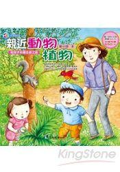 親近動物植物﹕和孩子共築生命之旅