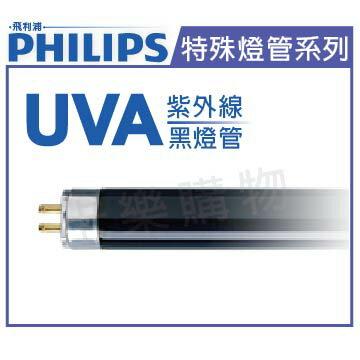PHILIPS飛利浦 TLD 36W/08 BLB UVA 黑燈管  PH040020