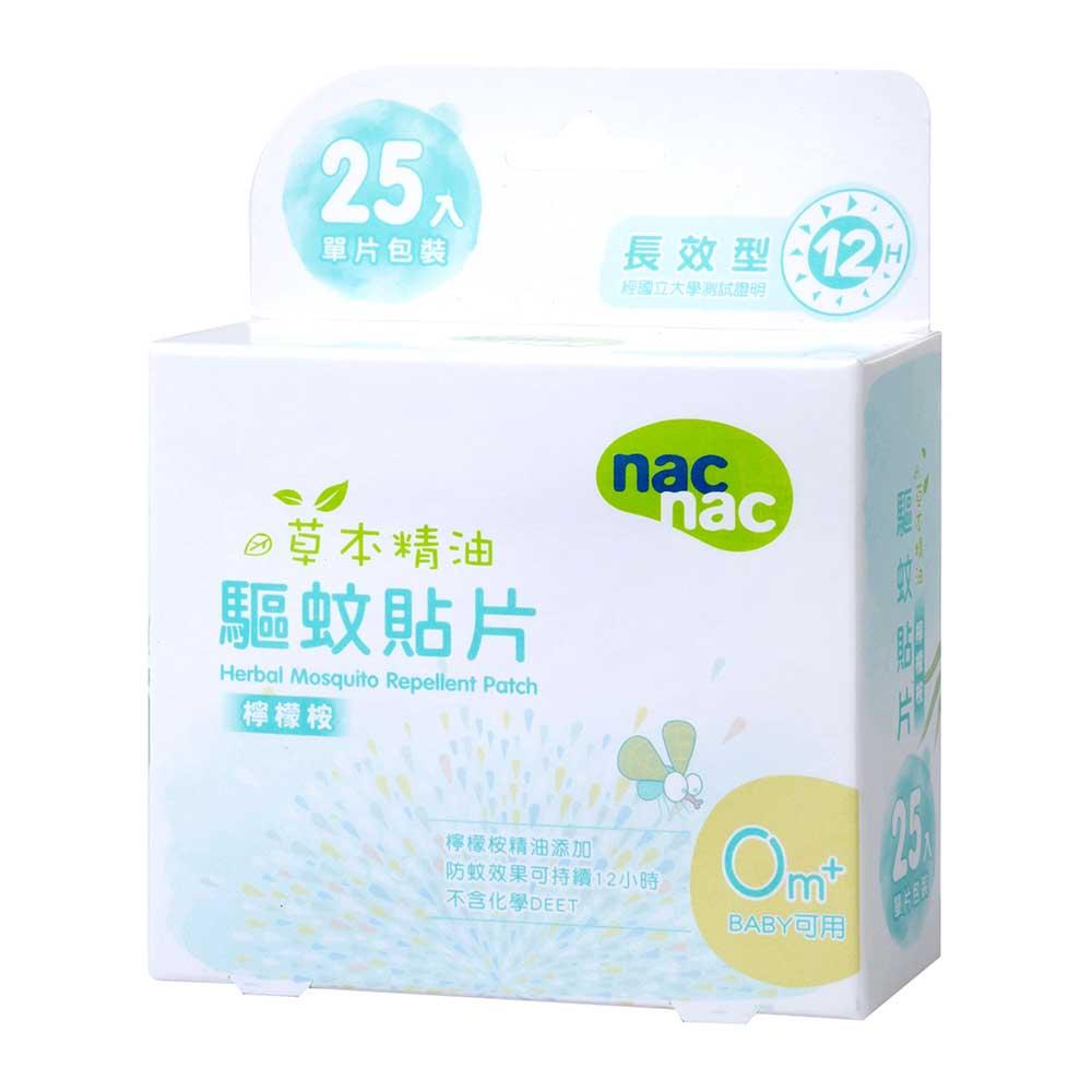 《2盒優惠》nac nac 草本精油驅蚊貼片/防蚊貼片-檸檬桉25入