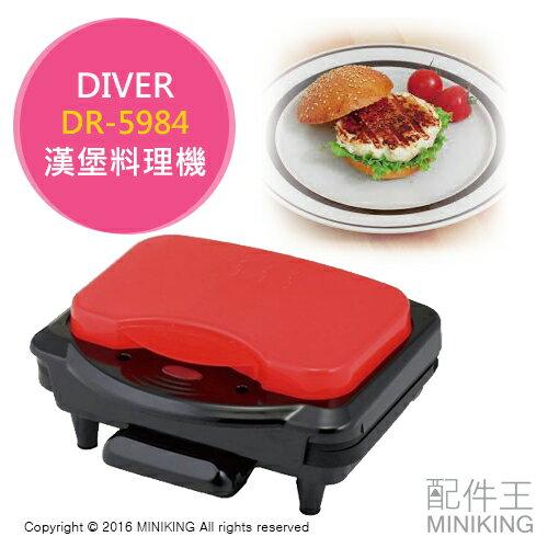 【配件王】日本代購 DIVER DR-5984 漢堡料理機 漢堡機 一機多用 美食料理 簡單操作
