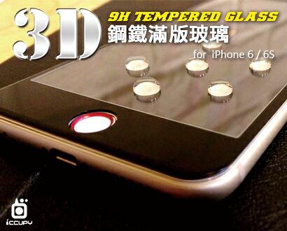 iPhone 6/6S /i6+/6s+/SE 3D鋼鐵全滿版玻璃 - 限時優惠好康折扣