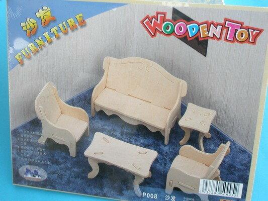 DIY木質3D立體拼圖 3D家具模型(P008沙發桌具5件組入)/一組入{促49}