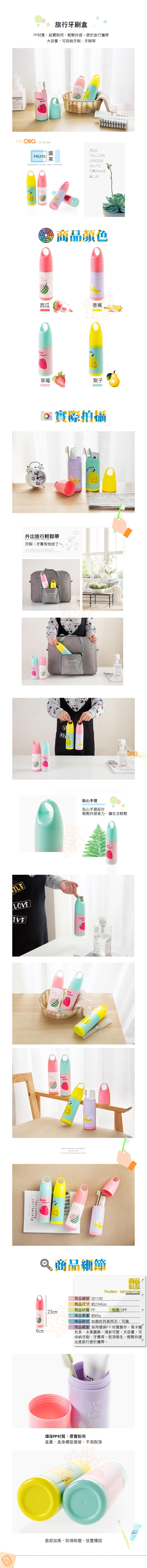 ORG《SD1190》手提設計~水果款 牙刷盒 洗漱收納盒 盥洗用品 收納盒 牙膏牙刷 收納 旅行 旅遊 出國 戶外用品 1
