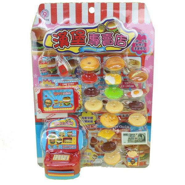 韓版漢堡專賣店ST-969漢堡收銀機一卡入{促199}扮家家酒收銀機玩具ST安全玩具~生