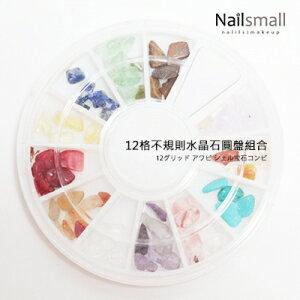 12格不規則水晶石圓盤組合#52 裝飾盤