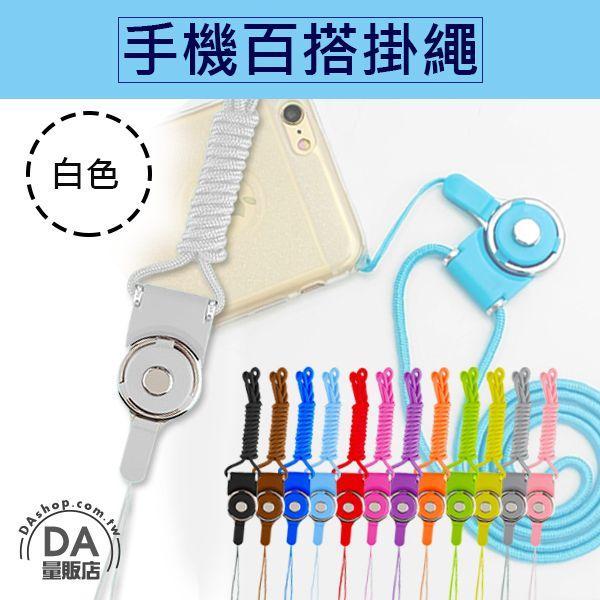 《DA量販店》手機 掛繩 可拆分旋轉扣 長掛繩 證件 多功能 白(80-2873)