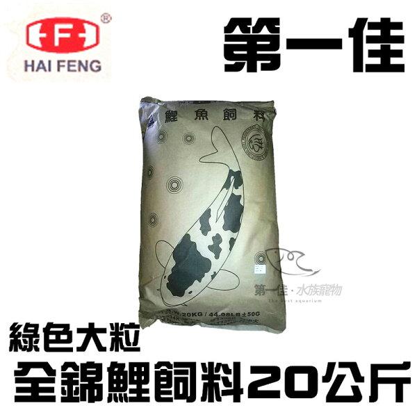 [第一佳水族寵物]海豐koi全錦鯉飼料[綠色大粒]20公斤裝免運費