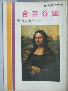 【書寶二手書T1/翻譯小說_MBR】幽谷百合_法-巴爾札克