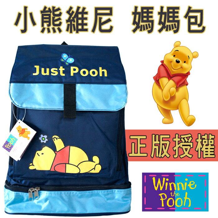 Disney 迪士尼  輕量防潑水後揹媽媽包 後背包-維尼後背包  母嬰包  尿布奶瓶濕紙