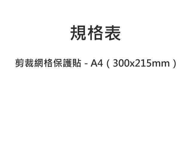 【A-HUNG】可裁切保護貼 A4 大尺寸 手機 相機 螢幕保護貼 平板電腦 螢幕貼 剪裁保護膜 1