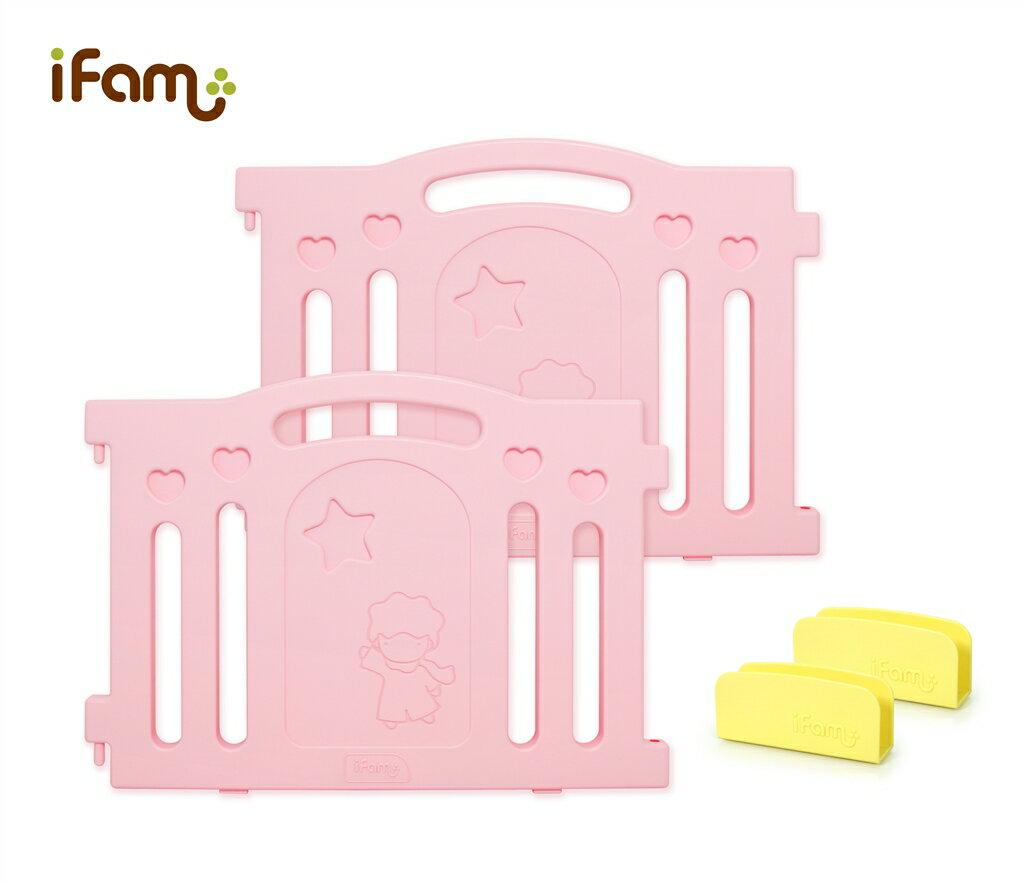 韓國【Ifam】圍欄延伸門片(粉紅色) +圍欄固定夾 - 限時優惠好康折扣