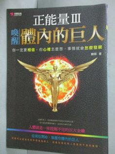 【書寶二手書T1/心理_IPN】正能量Ⅲ:喚醒體內的巨人_鮑耶