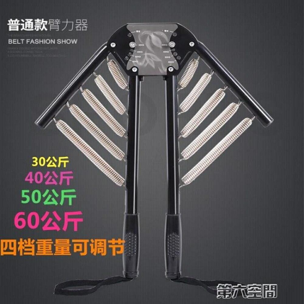 拉力器 臂力器20/60kg男士胸肌健身器材家用可調節拉力練臂肌擴胸50公斤 第六空間 聖誕節禮物