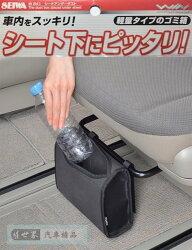 權世界@汽車用品 日本 SEIWA 汽車座椅下專用便利設計魔鬼氈黏扣調整帶固定式 收納置物盒袋 W841