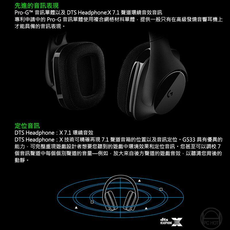 Logitech 羅技 G533 電競無線耳機麥克風 電競耳機 7.1聲道 PCHot 3