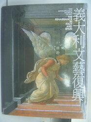 【書寶二手書T8/藝術_PNJ】義大利文藝復興_大都會博物館美術全集