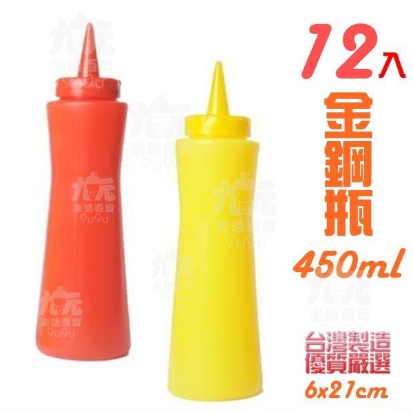 【九元生活百貨】12入金鋼瓶 調味瓶 番茄醬罐 醬料瓶