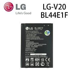 【裸裝】LG V20 /  H990DS  電池BL44E1F ~3080mAh