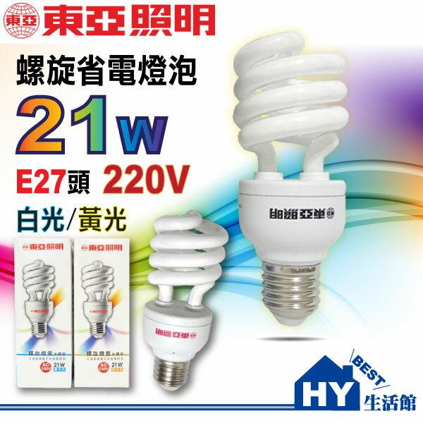 東亞 E27頭 21W 220V 螺旋省電燈泡 螺旋燈泡【可選白光、黃光】-《HY生活館》水電材料專賣店