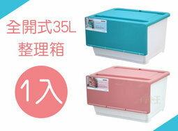 【尋寶】KEYWAY 全開式35L整理箱(1入) 直取式收納 整理箱/收納箱/置物箱/抽屜整理 台灣製 LY35-X01