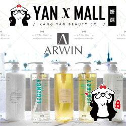 『任選3瓶$999』ARWIN / BIOCHEM 雅聞 倍優 洗髮 潤髮 沐浴系列 (950ml/瓶) ❤ 姍伶