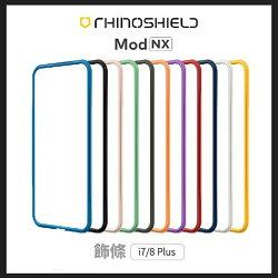 RHINO SHIELD iPhone 6 Plus/7 Plus/8 Plus 5.5吋 Mod NX 犀牛盾 邊條 邊框殼專用邊條