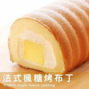 法式楓糖烤布丁 長條蛋糕 19.5cm*6.5cm