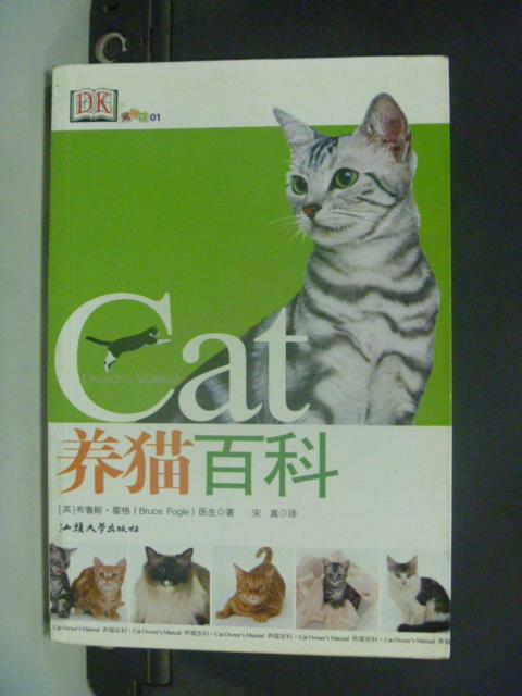 ~書寶 書T5/寵物_IBF~養貓百科_ _布魯斯·霍格 Bruce Fogle