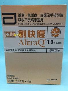 亞培創快復香草口味正常效期6包盒整盒1428元配方提供麩醯胺重傷急重症治療急手術前後吸收不良病患