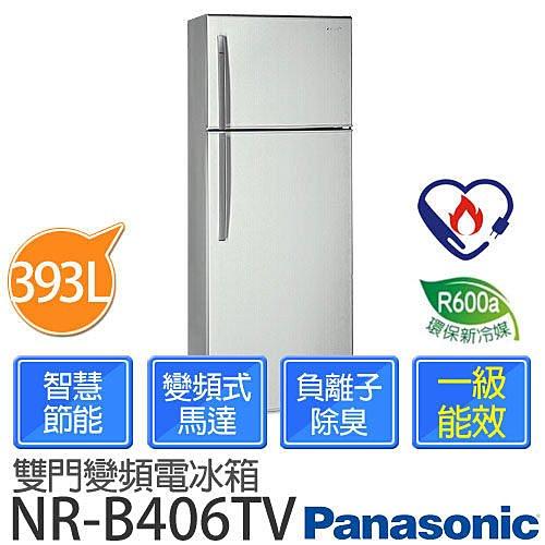 國際牌393L【 NR-B406TV-HL珍珠銀 】雙門變頻電冰箱