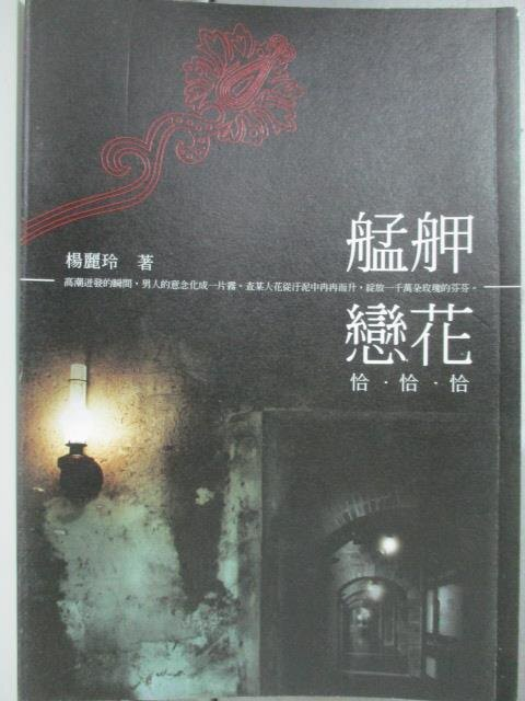 【書寶二手書T2/一般小說_JQY】艋舺戀花恰恰恰_楊麗玲