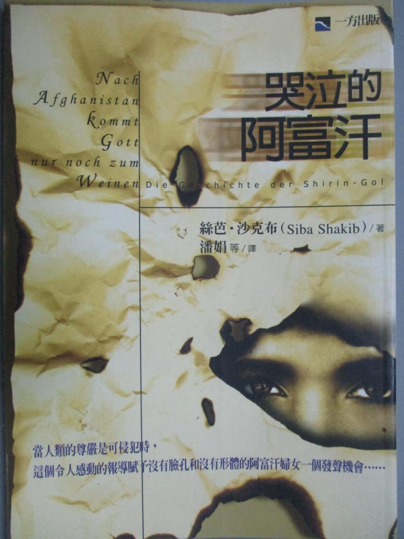 ~書寶 書T1/翻譯小說_KDF~哭泣的阿富汗_絲芭~沙克布